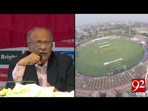 PCB Unveils Logo Of 'Independence Cup 2017' For World XI Series - 07 September 2017 - 92NewsHDPlus