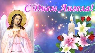 Ангел хранитель! Красивое Поздравления с Днем Ангела! С Именинами!