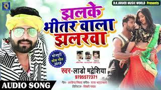 झलके भीतर वाला झलरवा - Lado Madheshiya का सुपरहिट गाना -Jhalake Bhitar Wala Jhalarewa -Bhojpuri Song