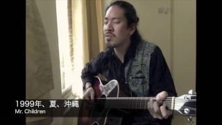 1999年、夏、沖縄 - Mr.Children cover by Hiroaki KATO / 加藤ひろあき 加藤ひろあき 検索動画 13