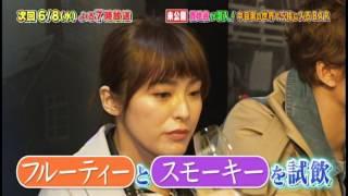5月28日『おじゃマップ』にBAR SAWAが取材を受けました!! 香取慎吾さ...