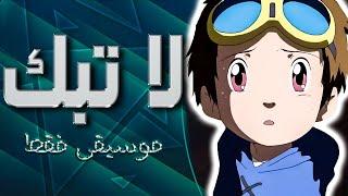 ابطال الديجيتال - لاتبكي يا صغيري (موسيقى) | Digimon - Don't Cry
