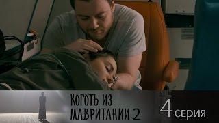 Коготь из Мавритании 2  - Серия 4/ 2016 / Сериал / HD 1080p