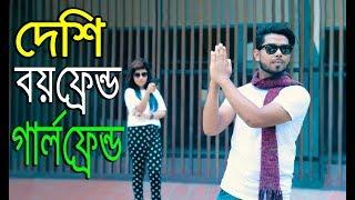 দেশি বয়ফ্রেন্ড গার্লফ্রেন্ড | Deshi Boyfriend vs Girlfriend | Bangla Funny Video 2019 | MojaMasti