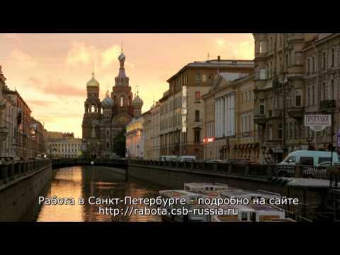 Работа в Санкт-Петербурге. Приглашаем молодых людей для работы в 2013 году.