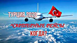 Новости Турции Сегодня Анкара готова запустить чартерные рейсы Блогеры о Турции