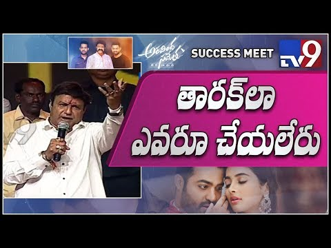 Balakrishna remembers Harikrishna at Aravinda Sametha Success Meet - TV9