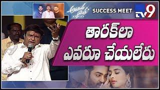 Balakrishna remembers Harikrishna at Aravinda Sametha Success Meet - TV9