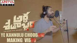#YeKannuluChoodani Song Making Video | Ardhashathabdam Songs | Sid Sriram | Nawfal Raja AIS