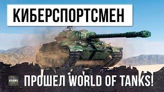 КИБЕРСПОРТСМЕН ПРОШЕЛ WORLD OF TANKS!