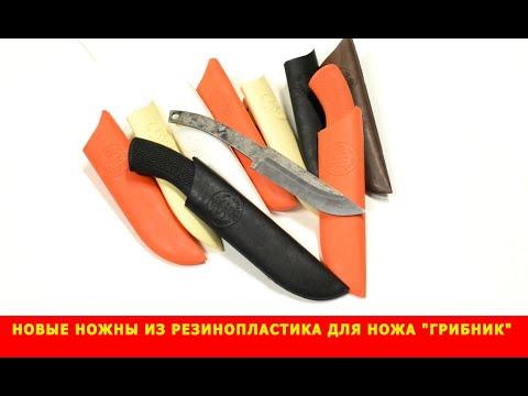 """Новые ножны из резинопластика для ножа """"Грибник"""" запущены в производство."""