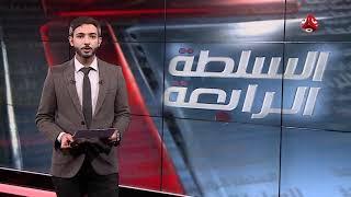 السلطة الرابعة 19- 12- 2018 | تقديم اسامه سلطان | يمن شباب