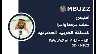 MBUZZ BRINGS ABUNDANT OPPORTUNITIES TO  KSA | FAWWAZ AL SHAMMARI  | CEO MBUZZ  | TALKING TO BEE TV