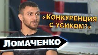 Василий Ломаченко про конкуренцию с Александром Усиком