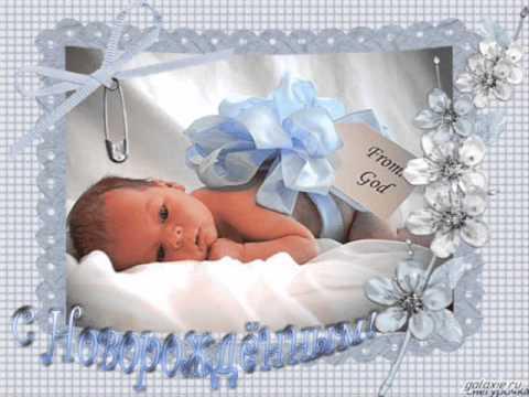 С новорожденным.❁ Красивое поздравление.❁Поздравление с рождением мальчика.