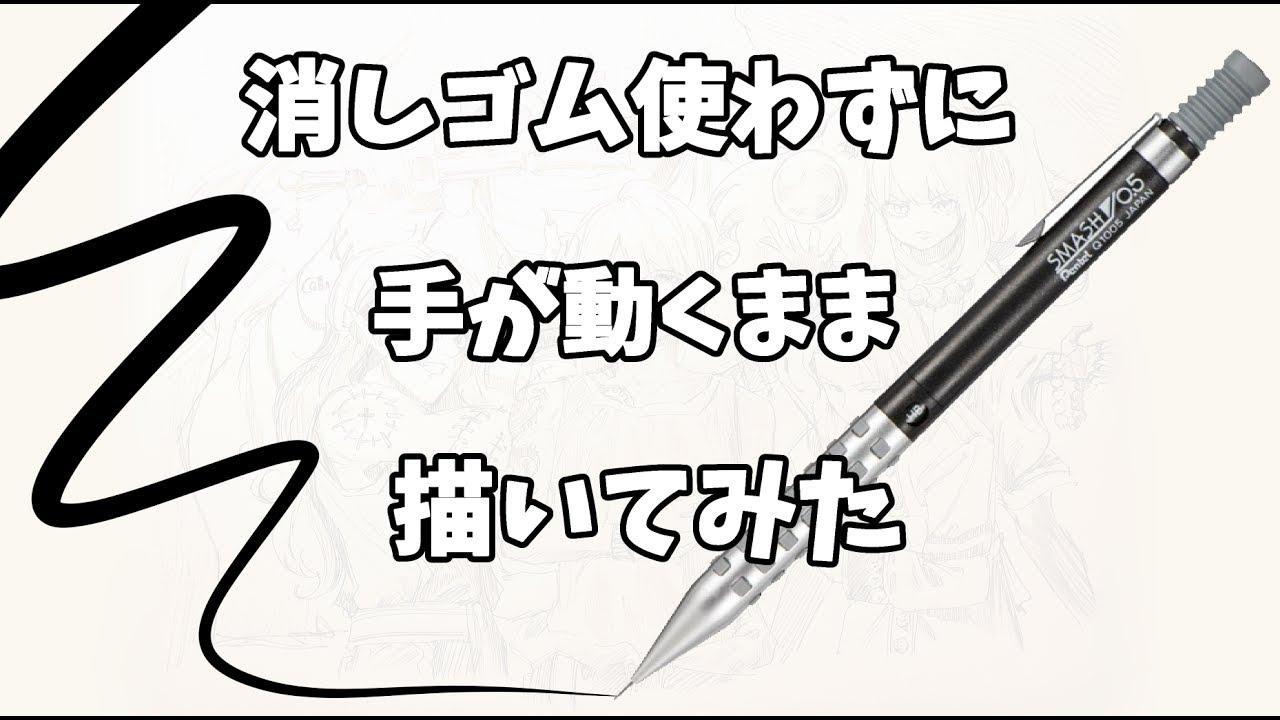 マンガ家がシャーペン1本で本気イラスト描いてみた結果吉村