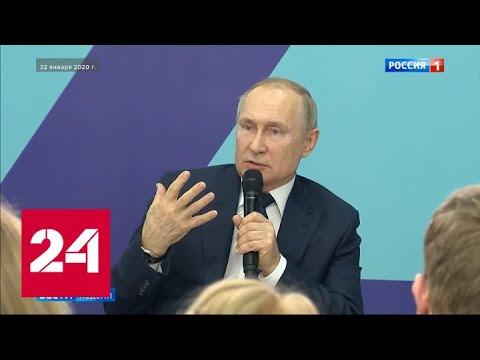 Поправки в Конституцию: что предлагает президент - Россия 24