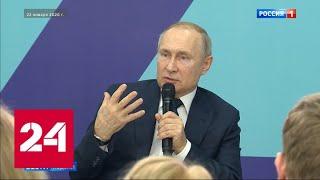 Смотреть видео Поправки в Конституцию: что предлагает президент - Россия 24 онлайн