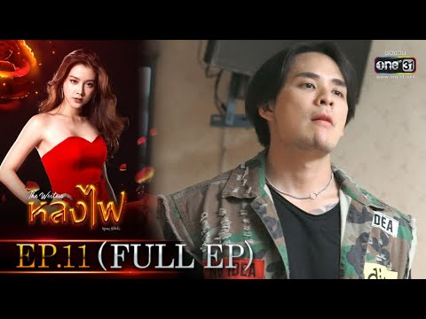 Download หลงไฟ   EP.11 (FULL EP)   15 ก.ย. 64   one31
