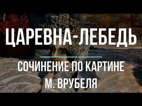 Сочинение по картине «Царевна-лебедь» М. Врубеля