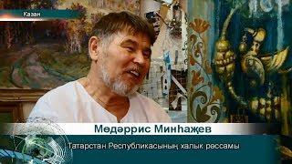 Татарлар 14/05/19 ТНВ