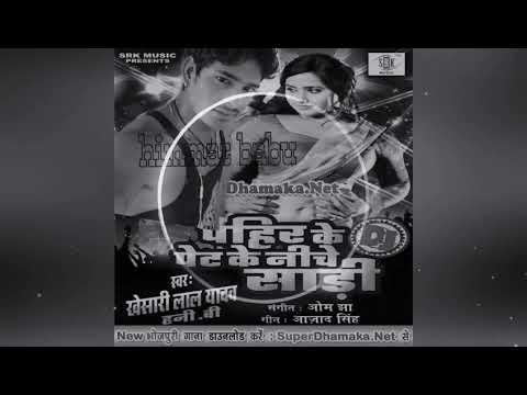 Phin Ke Pet Ke Niche Sadi Khesari Lal // Dj Himmat Babu//