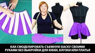 Как смоделировать съемную баску своими руками без выкройки для юбки блузки или платья