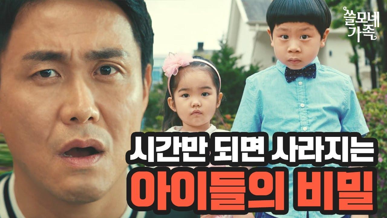 쓸모네 가족 시즌1   공식 예고편   이 마을의 아이들이 수상하다?!