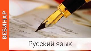 Моделирование современного урока русского языка через актуальные формы сотрудничества