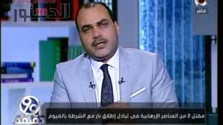 ابن خال شهيد شرطة الفيوم: مستعدون للتضحية فداءً لمصر