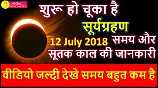 सूर्यग्रहण 12 और 13 जुलाई समय surya grahan july 2018 india dates and time pregnant solar eclise 2018