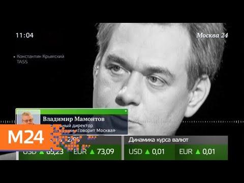 Церемонию прощания с Сергеем Доренко перенесли - Москва 24