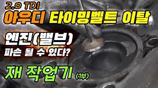 [1부] 아우디 디젤 2.0 TDI 타이밍벨트 이탈이 …