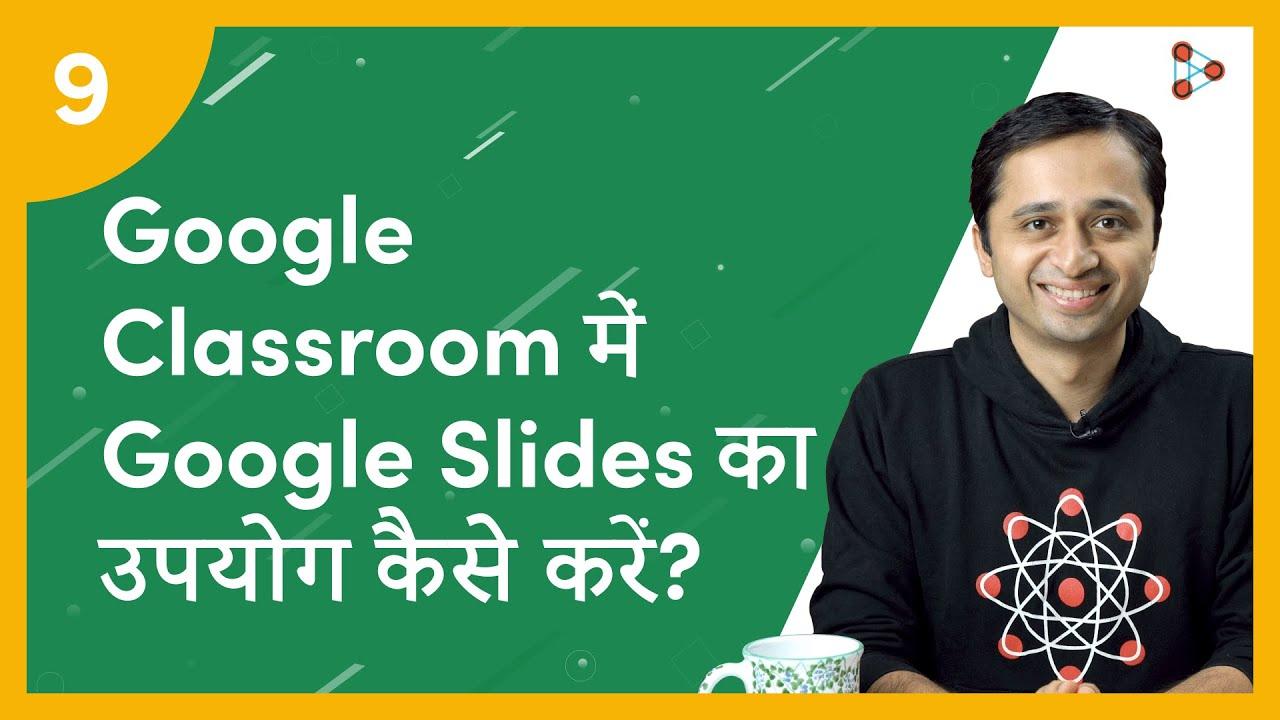 Google Classroom में Google Slides का उपयोग कैसे करें? | Ep.09 | Don't Memorise
