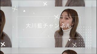 大川藍YouTube始めました!