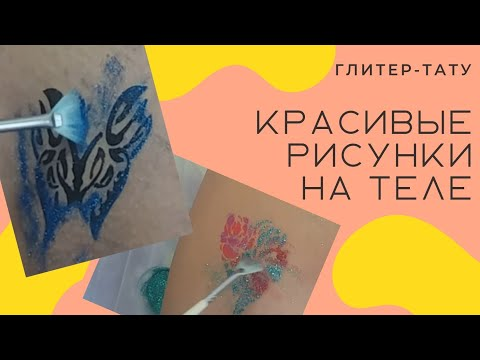 Бикини-дизайн. 2 рисунка на теле. Ажурная Бабочка и Сердце из цветов.