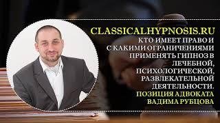 Кто имеет право применять гипноз в лечебной / психологической / развлекательной деятельности.