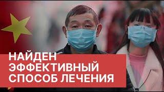 Коронавирус. Найден эффективный способ лечения. Вирус в Китае. Новости о коронавирусе