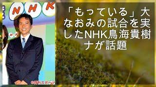 「もっている」大坂なおみの試合を実況したNHK鳥海貴樹アナが話題 - ラ...