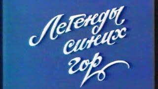 """CKO """"Азия"""", """"Легенда синих гор"""", фильм об исторических горных местах около Тараза, 1993г."""