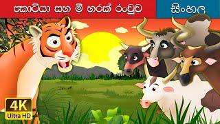 ටයිගර් සහ බෆලෝස් | Tiger and Buffaloes in Sinhala | Sinhala Cartoon | Sinhala Fairy Tales