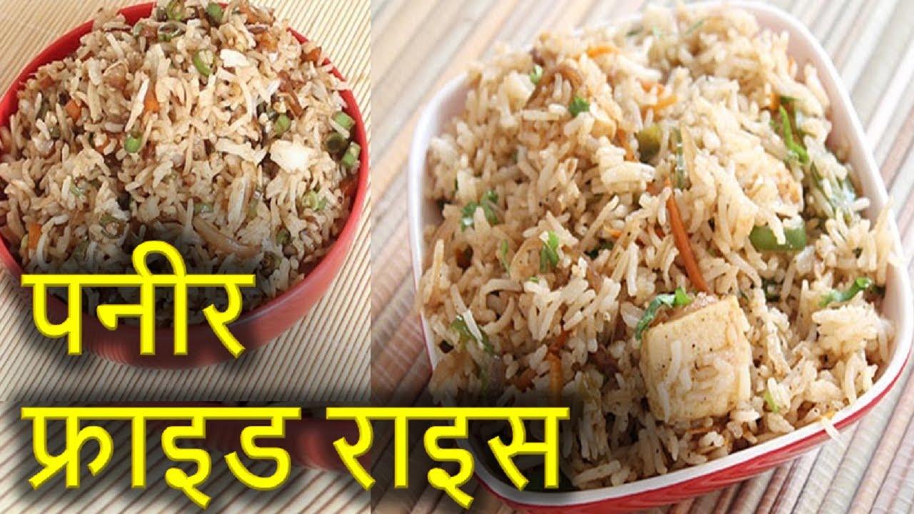 Paneer fried rice recipe in hindi paneer fried rice recipe in hindi ccuart Images