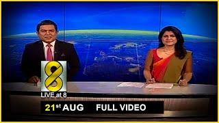 Live at 8 News – 2020.08.21 Thumbnail