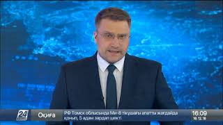 Выпуск новостей 16:00 от 16.12.2018