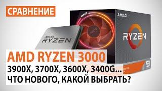 Сравнение процессоров линейки AMD RYZEN 3000: Что нового, какой выбрать?