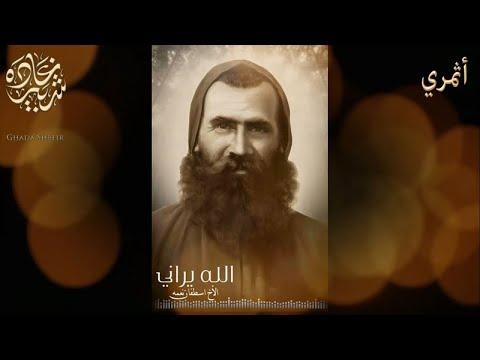 Ghada Shbeir - Athmiri غادة شبير - أثمري