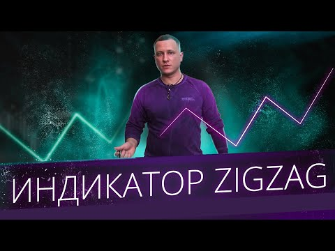 Индикатор ZigZag. Как настроить индикатор ЗигЗаг на нужную волну!