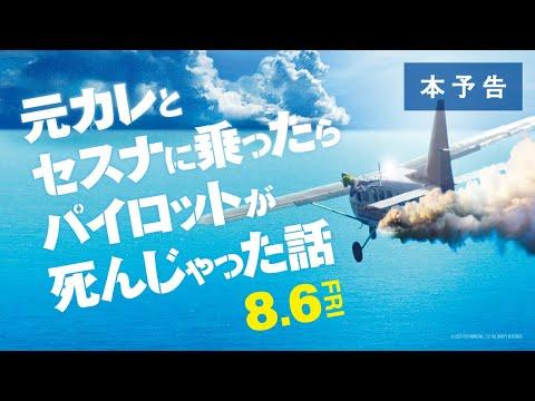 【公式】映画『元カレとセスナに乗ったらパイロットが死んじゃった話』予告編/8月6日(金)公開
