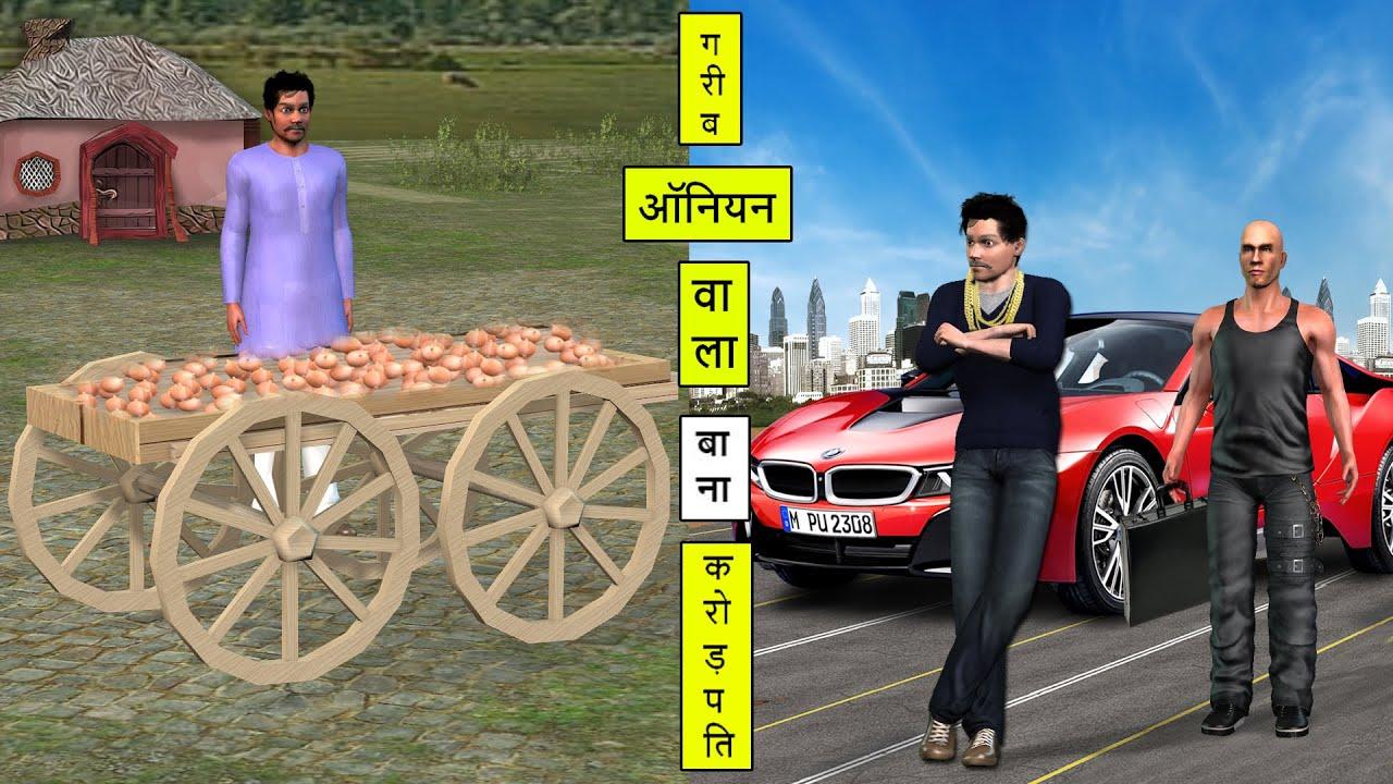 गरीब प्याज वाला बना क्रोरेपथी Garib Onion Wala Bana Crorepati Hindi Kahaniya हिंदी कहानिया Stories
