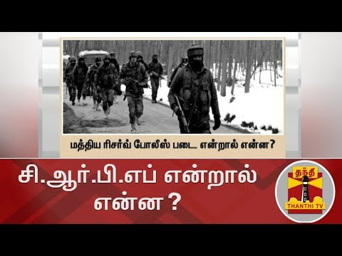 சி.ஆர்.பி.எப்  என்றால் என்ன? | CRPF | Thanthi TV